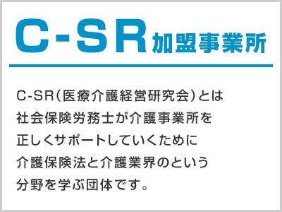 banner-csr